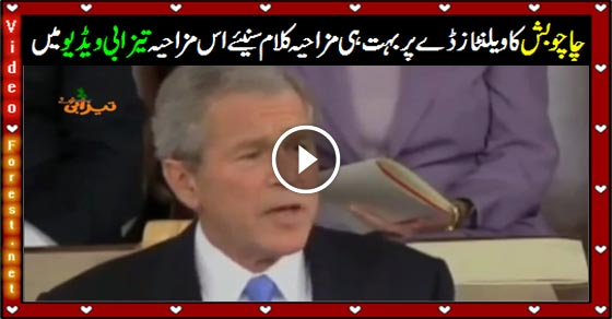 Tezabi Totay Funny George W. Bush on Valentine's Day