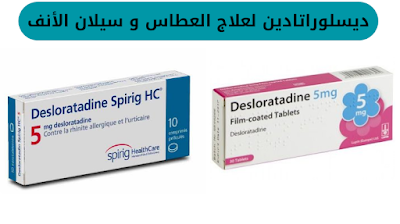 desloratadine شراب, ديسلوراتادين للحامل, desloratadine 5 mg, desloratadine 5mg, ديسلوراتادين للاطفال, aerius desloratadine 5 mg, الفرق بين لوراتادين و ديسلوراتادين, desloratadine ,شراب للاطفال
