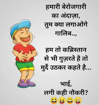 Berojgari Jokes In Hindi