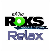 Radio Roks Russian Relax - Радио Рокс русский Relax слушать онлайн