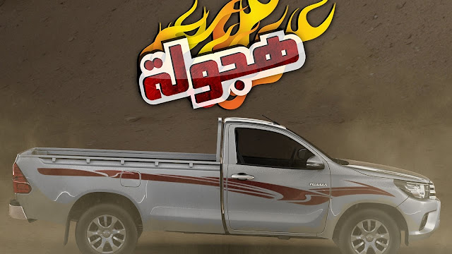 تحميل لعبة  قراند سعودي حرامي السيارات هجولة السعودية برابط واحد مباشر للكمبيوتر اون لاين download gta sa