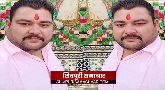 ठेकेदार प्रशांत शर्मा का दु:खद निधन, कुछ दिन पहले ही पिता बने थे प्रशांत / Shivpuri News