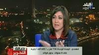 برنامج صالة التحرير عزة مصطفى حلقة الإثنين 25-5-2015 من قناة صدى البلد - الحلقة كاملة