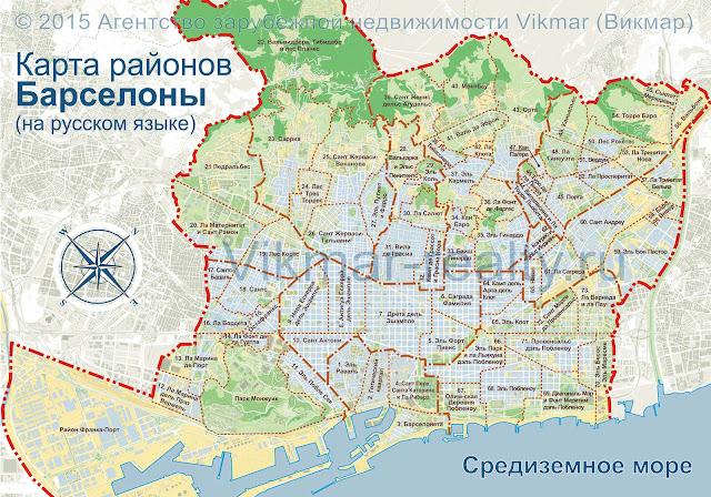 Карта Барселоны с районами на русском языке
