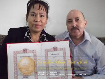 รับจดทะเบียนสมรสกับชาวต่างชาติ