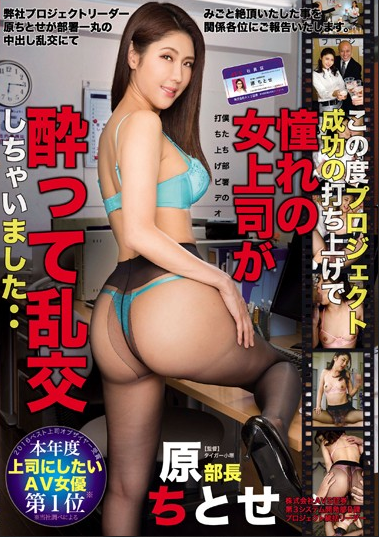 AVSA-030 … Chitose Hara The Longing Of The Woman Boss At The Launch Of This Time Project Success We Have Exchanged Turbulent Drunk