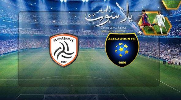 نتيجة مباراة التعاون والشباب بتاريخ 11-05-2019 الدوري السعودي