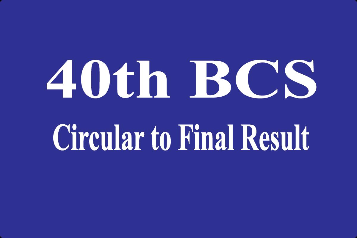 40th BCS Circular 2018 | bpsc teletalk com bd ~ Ofuran