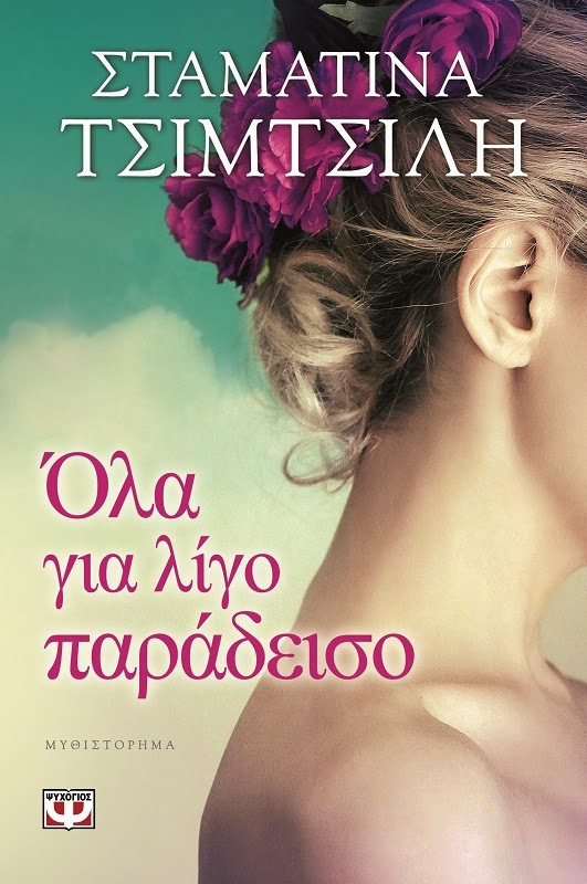 http://www.culture21century.gr/2015/01/book-review_27.html