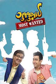 GUJJUBHAI:- MOST WANTED GUJARATI MOVIE FREE DOWNLOAD