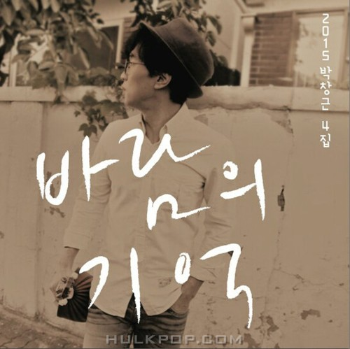 Bak Chang Geun – 2015 Memory of Wind (Repakage Album)