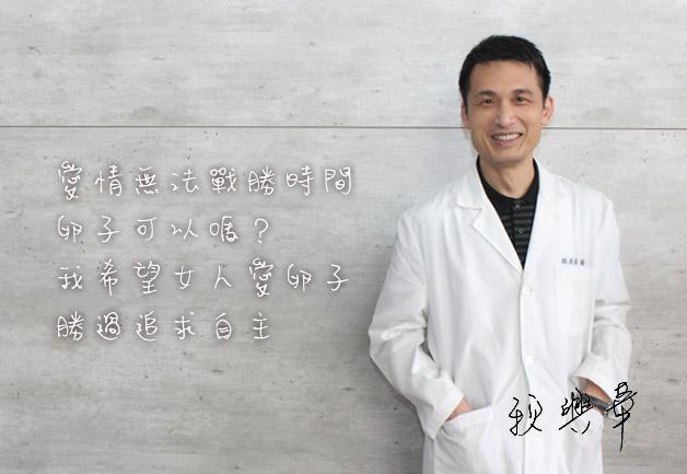 賴興華医師