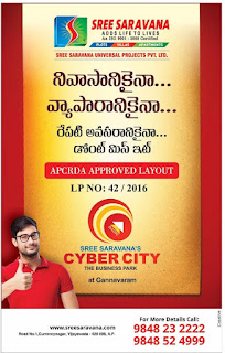 sree saravana cyber city hyderabad