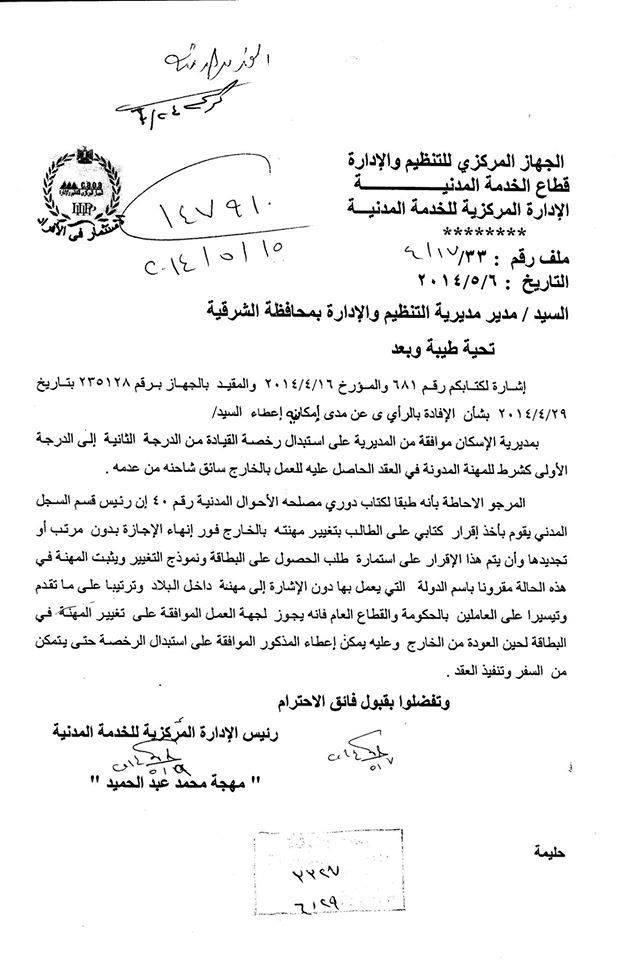 اخبار التعليم المصري