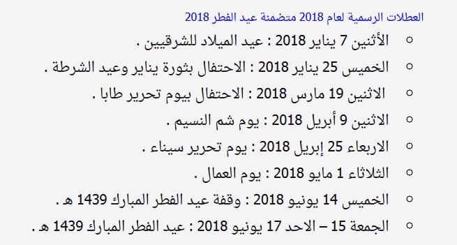 """الاجازات والعطلات الرسمية للعام 2018 """" مواعيد الاعياد والمواسم للعام الجديد """" 2018 هنـــا"""