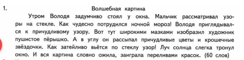 впр по русскому языку 2 класс 2019