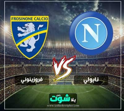 مشاهدة مباراة نابولي وفروزينوني بث مباشر اليوم 28-4-2019 في الدوري الايطالي