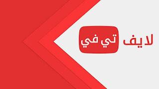 تحميل live tv لايف تي في افضل تطبيق لمشاهدة القنوات التلفزيونيه بث مباشر للاندرويد