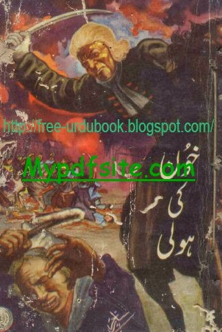 Khoon Ki Holi By Begam H.I. Ahmad