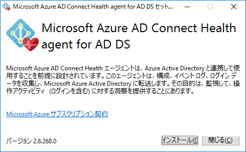 IdM実験室: [Azure AD]AAD Connect Health for AD DSで