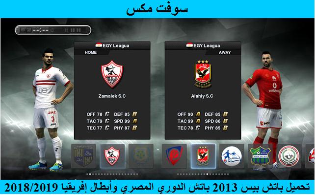 تحميل باتش بيس 2013 باتش الدوري المصري وابطال افريقيا 2019