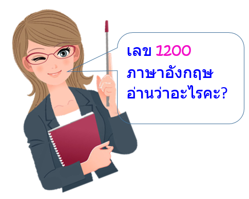 หนึ่งพันหนึ่งร้อยห้าสิบเอ็ด-หนึ่งพันสองร้อย learn how to write it in English