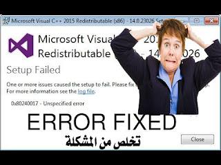 حل مشكلة عدم تثبيت microsoft visual c++ 2017