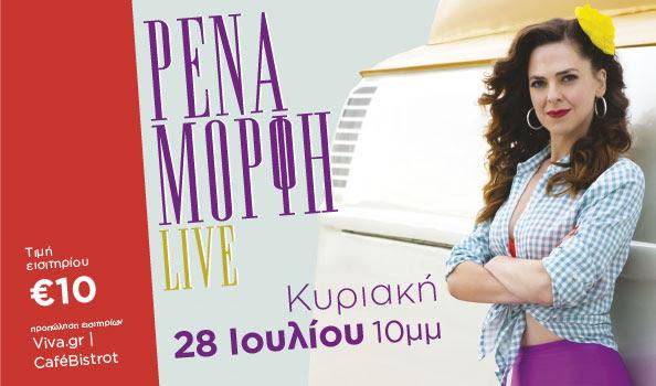 Η Ρένα Μόρφη Live στο Ναύπλιο