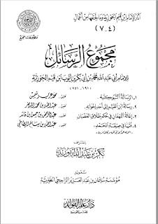كتاب مجموع رسائل ابن قيم الجوزية pdf