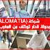 شركة (MALOMATIA) بدولة قطر توظف من المغرب