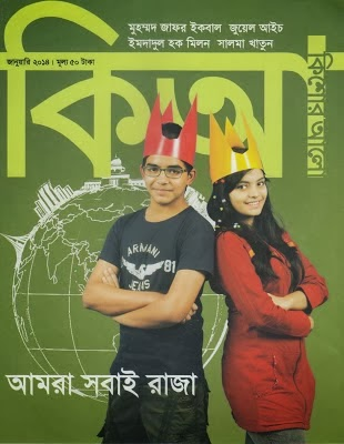 Kishor Alo January 2014 Download