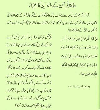 Understanding Islam - Reward for Hafiz Quran Parents