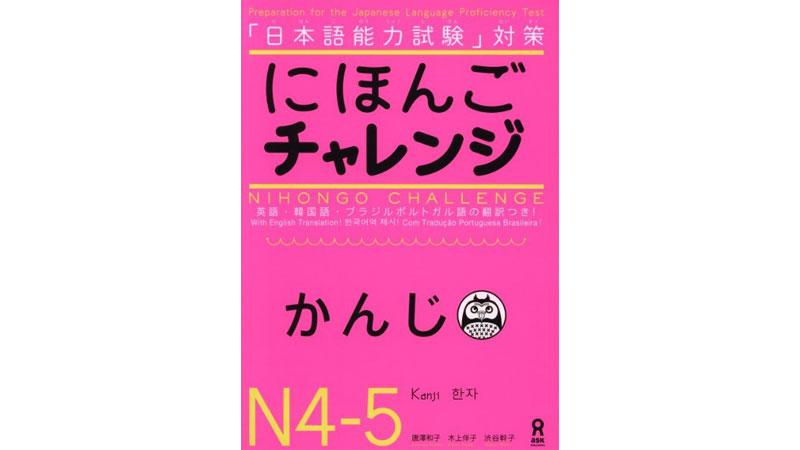 Nihongo Challenge N4-N5 Kanji PDF - Japanese Study