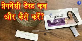 Homemade pregnancy test in hindi  Pregnancy test kaise kare hindi me? Pregnancy test kab kare in hindi? Ghar par pregnancy test kaise kare? Pregnancy test in hindi? pregnancy test at home? Pregnancy test kit, pregnancy test online |Pregnancy test