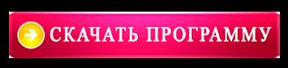 Блог Валентины Савченко. Напоминалочка.