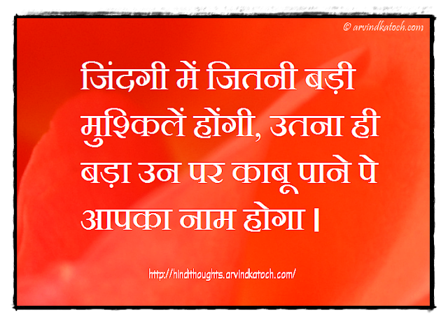 Hindi Thought, Quote, larger, obstacles, life, जिंदगी, glory, confidence, motivation, आत्मविश्वास,