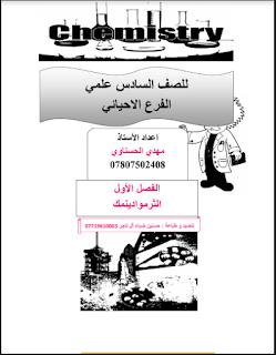 ملزمة الكيمياء للصف السادس العلمي الفرع الأحيائي للأستاذ مهدي الحسيناوي 2017