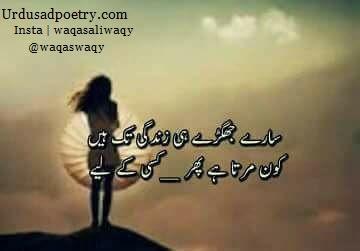 Sary Jhagray Hi