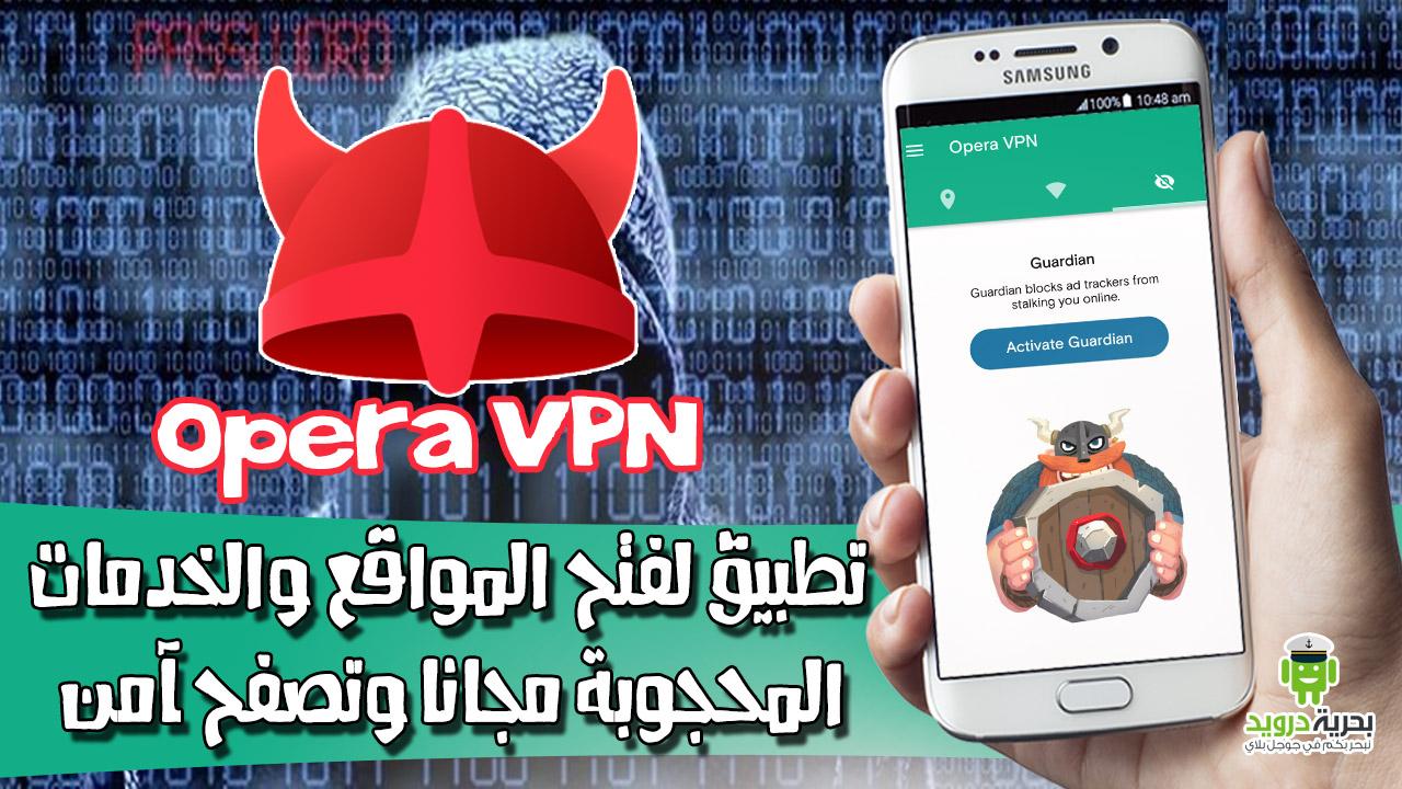 برنامج Opera VPN