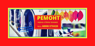 Ремонт на пералня Whirlpool в  Борово, Ремонт на пералня в  Борово, Ремонт на пералня Whirlpool, Ремонт на перални, Скъсан ремък на пералня, Техник за перални, Ремонт на електроуреди, Ремонт на перални в София,