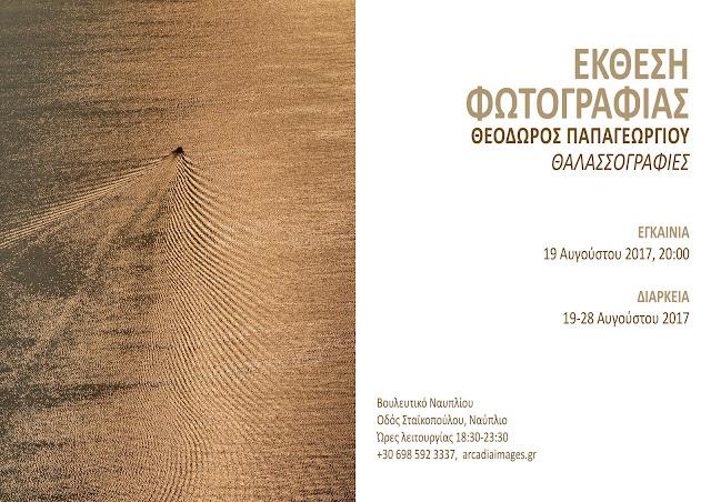 «Θαλασσογραφίες»: Έκθεση Φωτογραφίας του Θεόδωρου Παπαγεωργίου στο Ναύπλιο