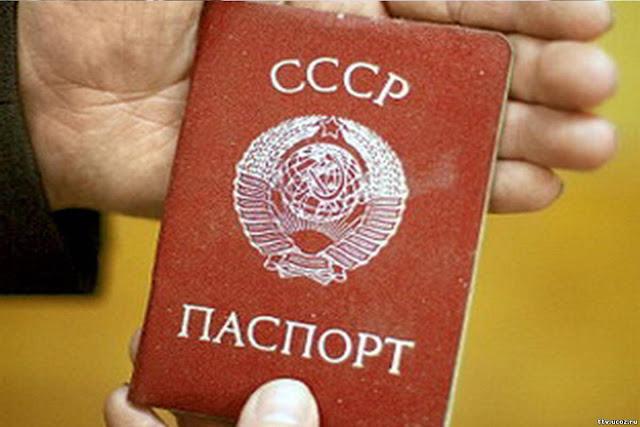 Без паспорта: об отклонении законопроекта о паспорте гражданина СССР