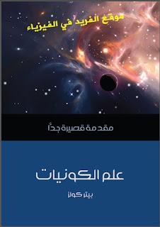 تحميل كتاب علم الكونيات pdf مقدمة قصيرة جداً ، كتب قيزياء كونية فلكية برابط تحميل مباشر مجانا