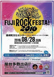 Fuji Rock Festa 2016 poster 平成28年 フジロックフェスタ ポスター
