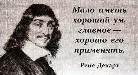 картинка цитата Рене Декарт
