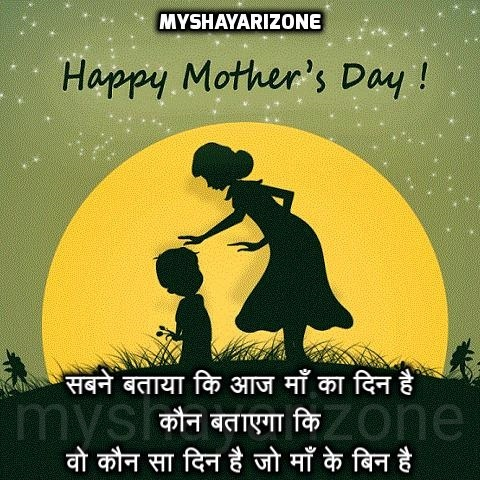 Mothers Day SMS Shayari Image in Hindi