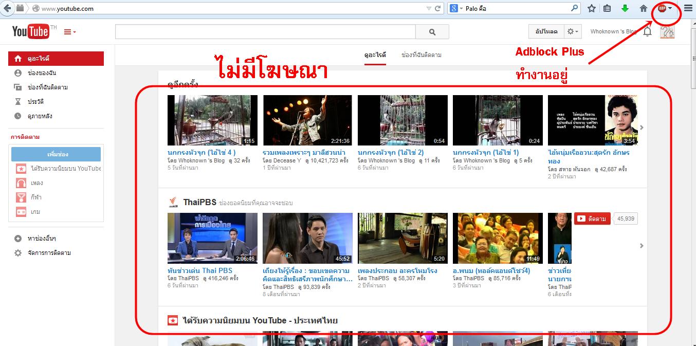 Adblock Plus บล็อกโฆษณาฟรีสำหรับ Chrome,Firefox , Internet