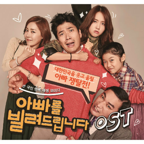 Dad for Rent /// OST /// Film M�zikleri