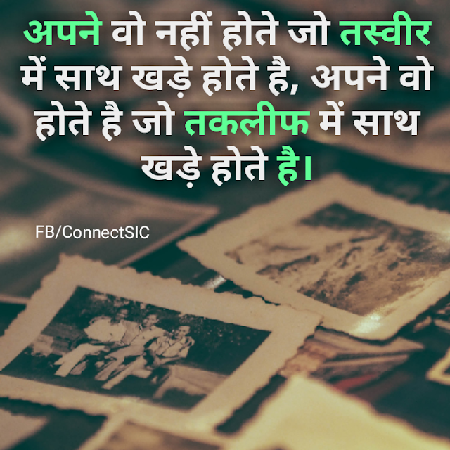 Anonymous Hindi Quote on Relation, Togetherness, picture, तस्वीर