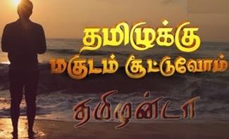 Tamizhuku Magudam Suttuvom | Latest Tamil Album | Rajesh Muthupandian